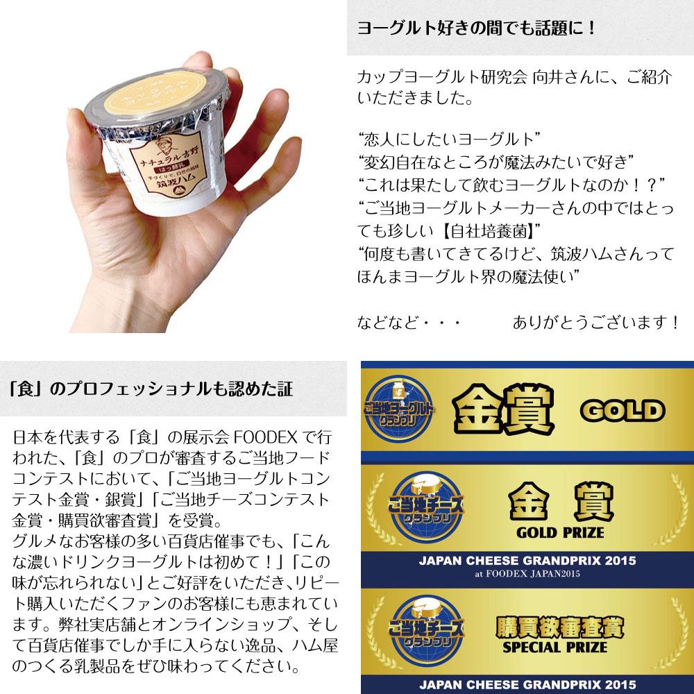 筑波ハム 乳製品(ヨーグルト・チーズ) こだわり