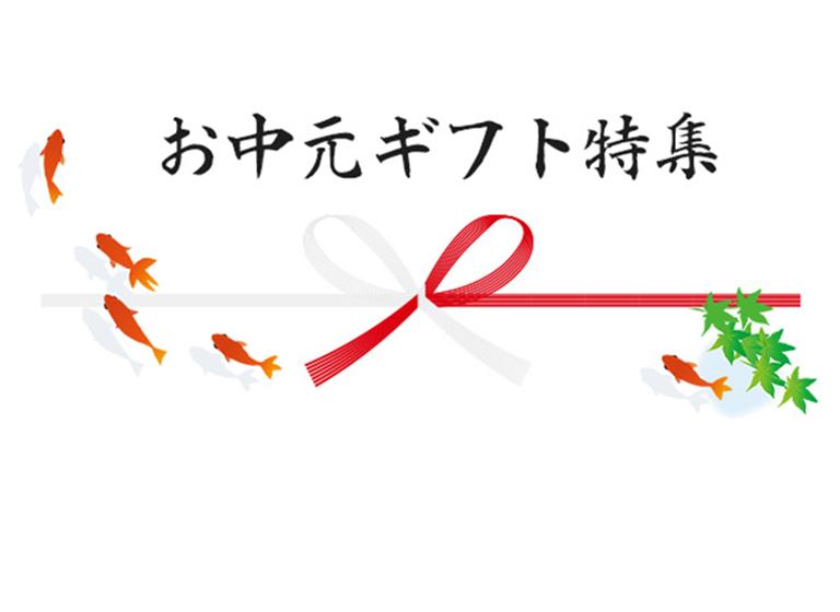 筑波ハム お中元 ギフト