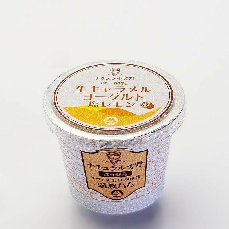 キャラメルヨーグルト塩レモン