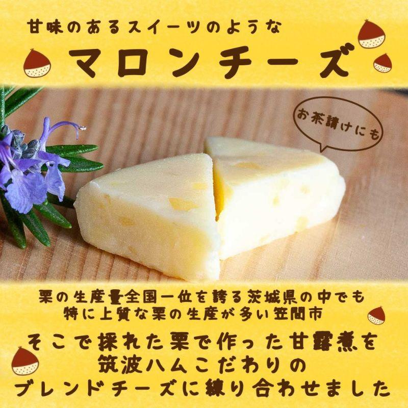 マロンチーズ