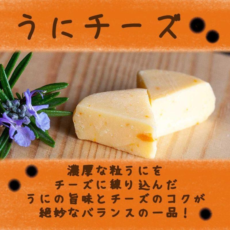 うにチーズ